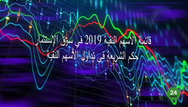 قائمة الاسهم النقية 2019 في سوق الإستثمار حكم الشريعة فى تداول الأسهم النقية Neon Signs Neon