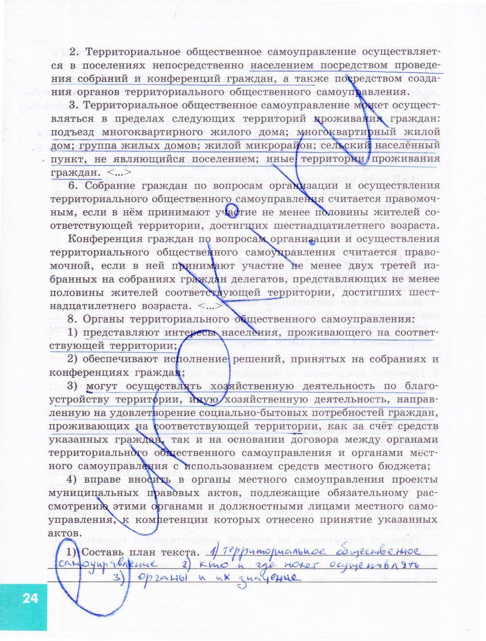 Спиши.ру по математике для 4 класса