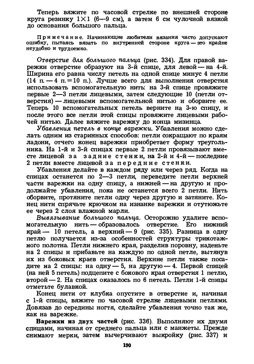книга азбука вязания максимова мв читать онлайн Online
