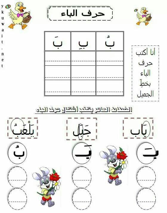 pin by iman zaa on arabic alphabet letters arabic alphabet arabic lessons. Black Bedroom Furniture Sets. Home Design Ideas