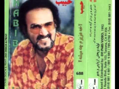 Habib - Mard e Tanha ye Shab حبیب - مرد تنهای شب