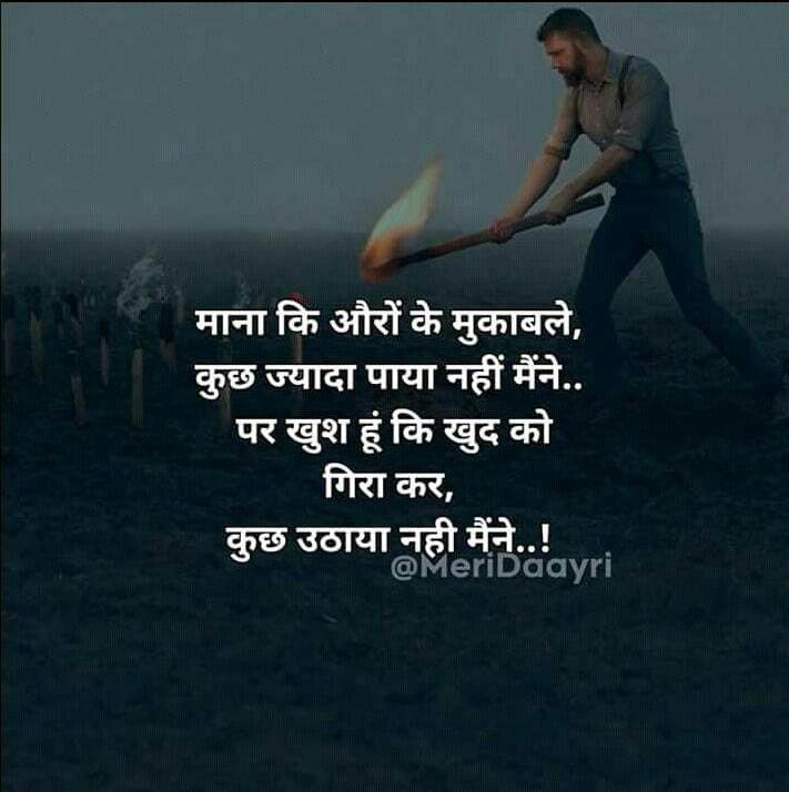 Pin by Shraddha on shayari Inpirational quotes, Hindi