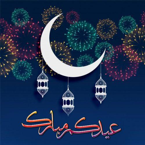 رسائل عيد الفطر المبارك 2020 احدث مسجات تهاني العيد للاصدقاء و الاهل حصريا Eid Alfitr Background Design Iphone Wallpaper Free Message