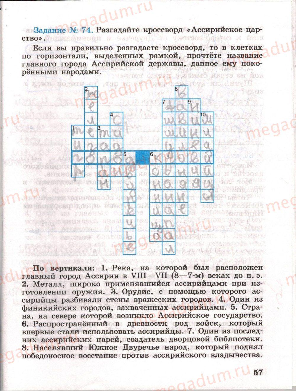 Гдз по английскому языку 6 класс павлюченко