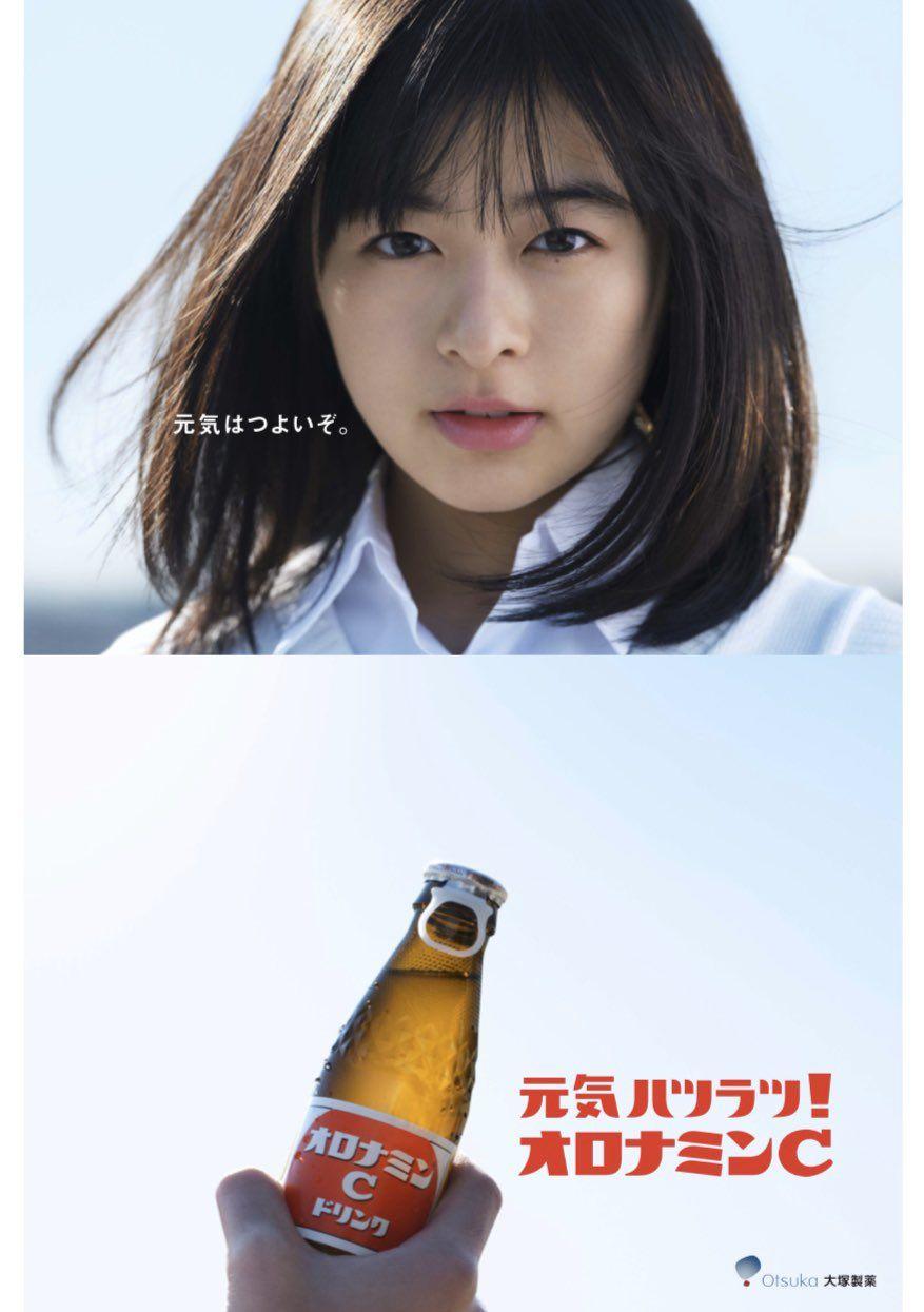 C cm 女優 オロナミン