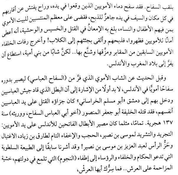 أبو العباس مؤسس الدولة العباسية Math Math Equations