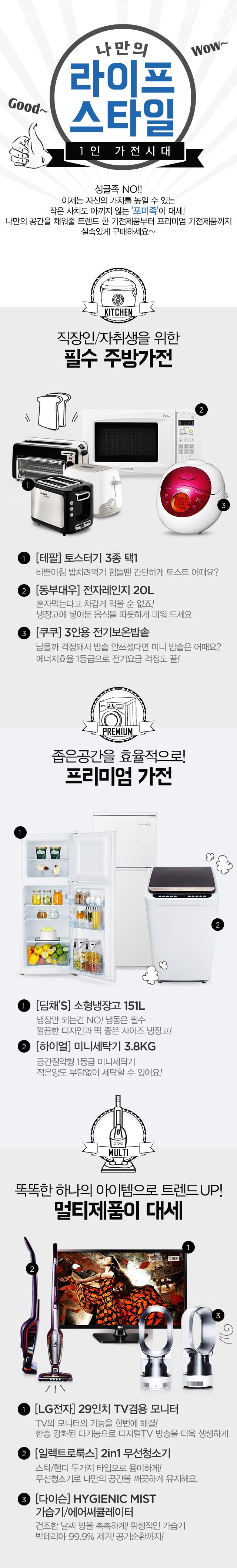 :::::롯데닷컴 스토리샵::::: 나만의 라이프스타일-1인 가전시대 Designed by 박지원