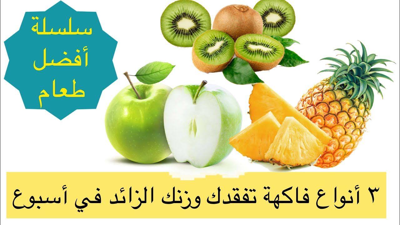 أفضل 3 فاكهة لانقاص الوزن سريعا وتخسيس الكرش وشد الجسم سد الشهية سلسلة أفضل طعام 3 Youtube Food Fruit Pineapple