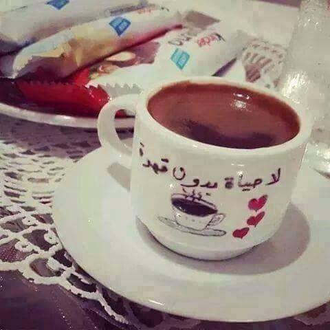 قهوتي حياتي Personalized Tea Cups Coffee Presentation Coffee Love