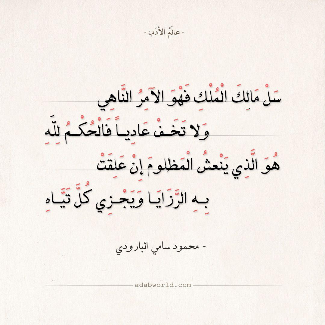 شعر البارودى سل مالك الملك فهو الآمر الناهي البارودي شعر قصائد دينية عالم الأدب Arabic Quotes Arabic Poetry Math Ageless Style Arabic Calligraphy