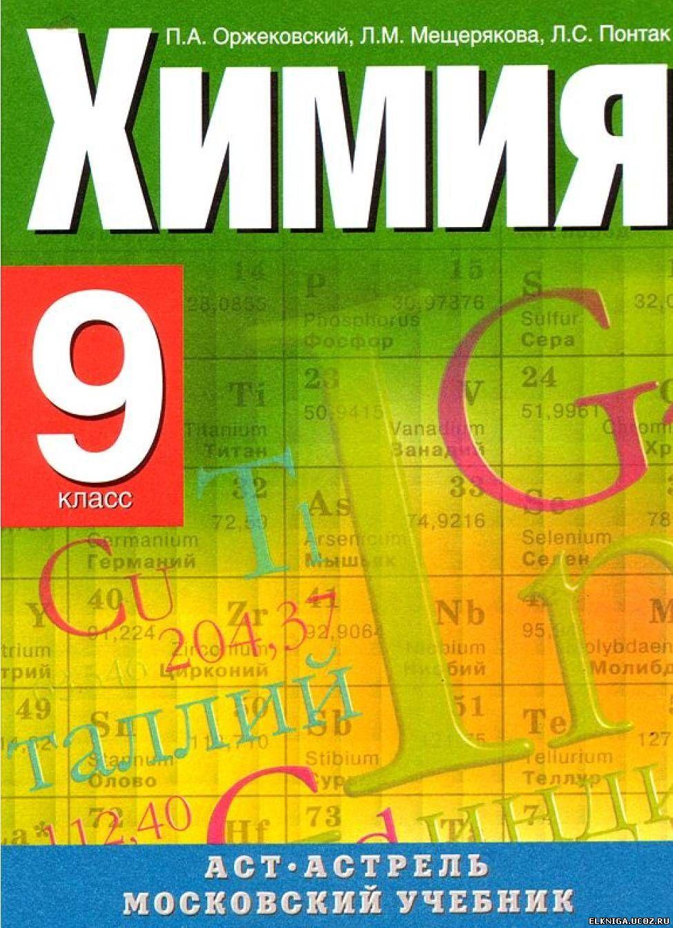 Скачать школьные книги на андроид 9 класс