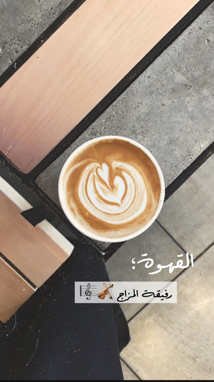 استغفر الله💛 Coffee is life, Coffee lover, Instagram photo