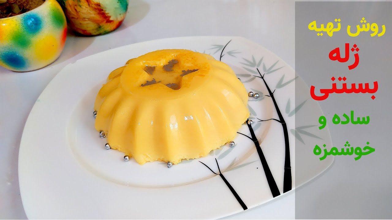 دستور پخت ژله تخم شربتی 3