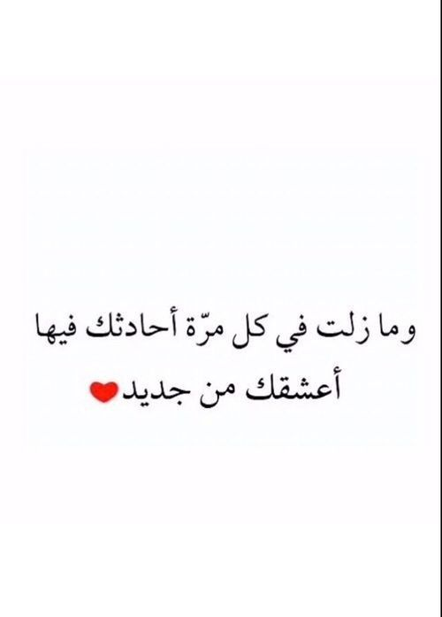 Pin By Amal Oud On Arabic Love Quotes Calligraphy Quotes Love Love Smile Quotes Unique Love Quotes