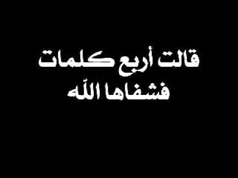 قالت أربع كلمات فشفاها الله Youtube Facts Islam