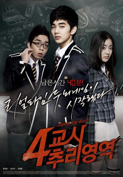 The Clue Detectives In 40 Minutes 2009 Korean Drama Cast Yoo