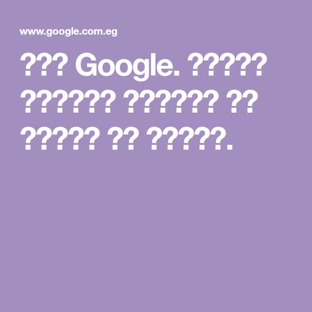 صور Google البحث الأكثر شمولا عن الصور في الويب Beautiful Typography Image Google