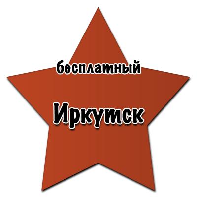 Где разместить объявление в иркутске бесплатно туристические форумы объявления услуги гиды водители