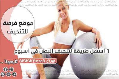 دهون البطن بشكل عام تشكل دهون البطن شكل غير مرغوب فية للجسم وايضا تسبب اضرار صحية للجسم للقلب والاوعية الدموية اسهل طريقة Ball Exercises Exercise Gym