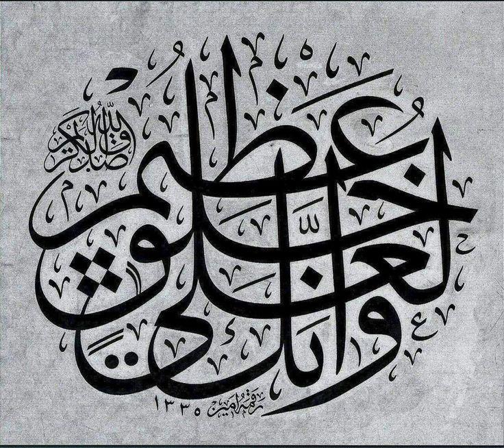 Desertrose وانك لعلى خلق عظيم Islamic Art Calligraphy Islamic Calligraphy Islamic Caligraphy