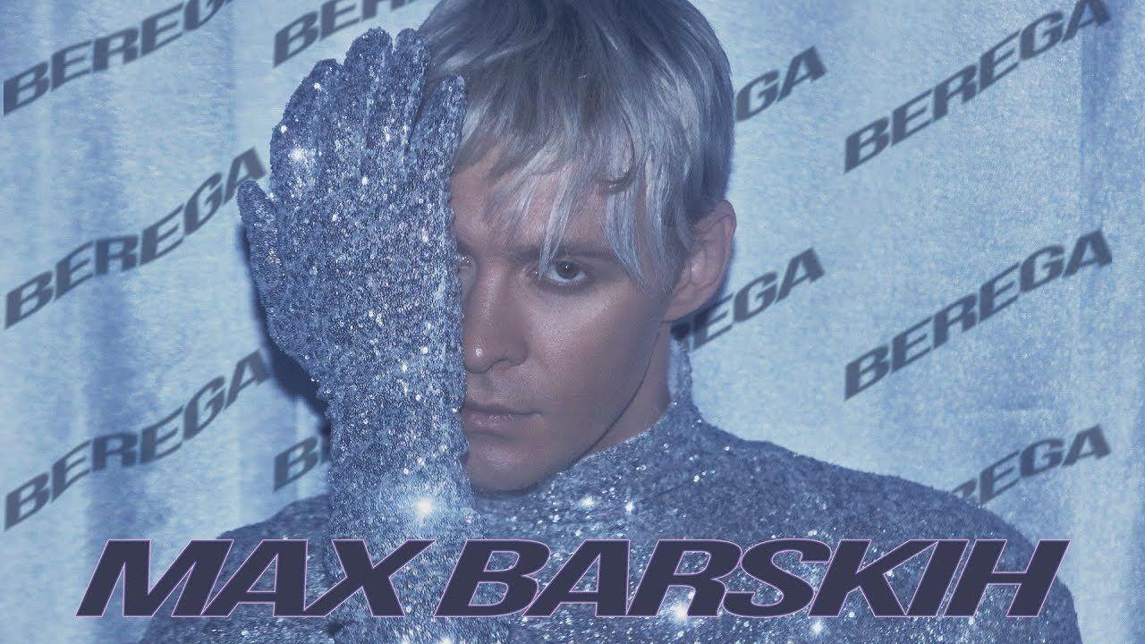 Макс Барских by Давай займемся любовью - Karaoke Lyrics on Smule.