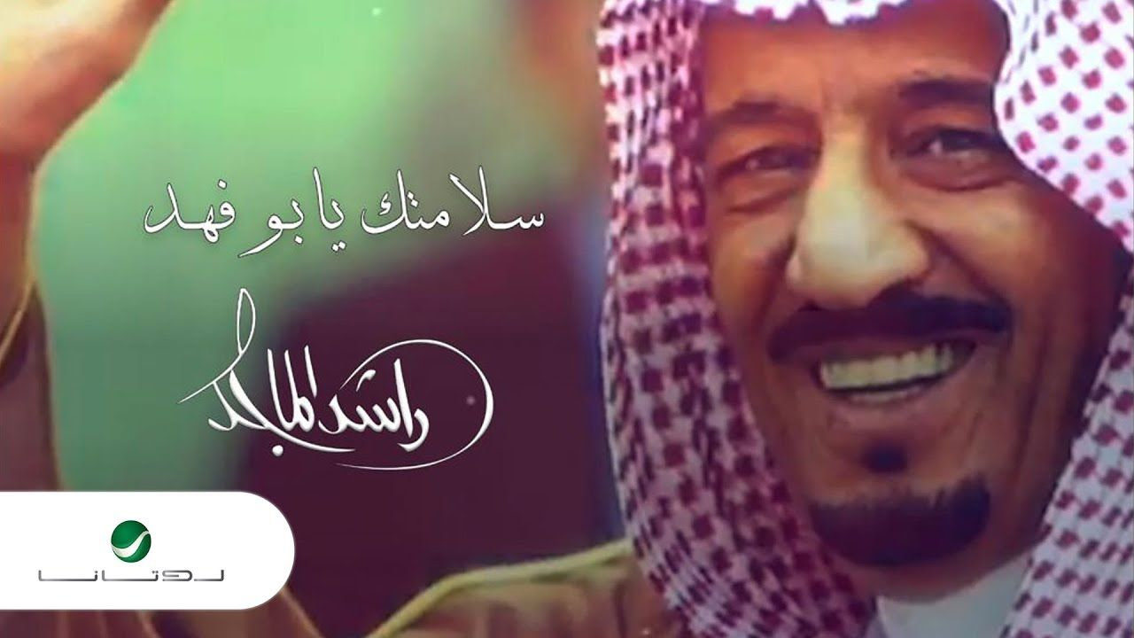 Rashed Al Majed Salamtek Ya Bo Fahad راشد الماجد سلامتك يا بو فهد Movies Incoming Call Screenshot Info