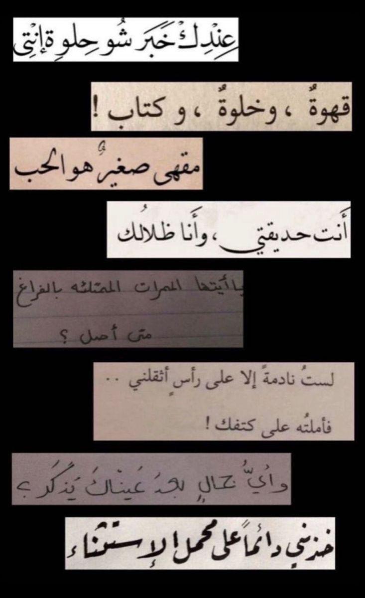 ملصقات سنابية Calligraphy Quotes Love Quotes For Book Lovers Circle Quotes