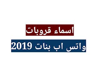 اسماء قروبات بنات 2019 وايضا اسماء قروبات واتس اب بنات مصر Craft Stick Crafts Highway Signs