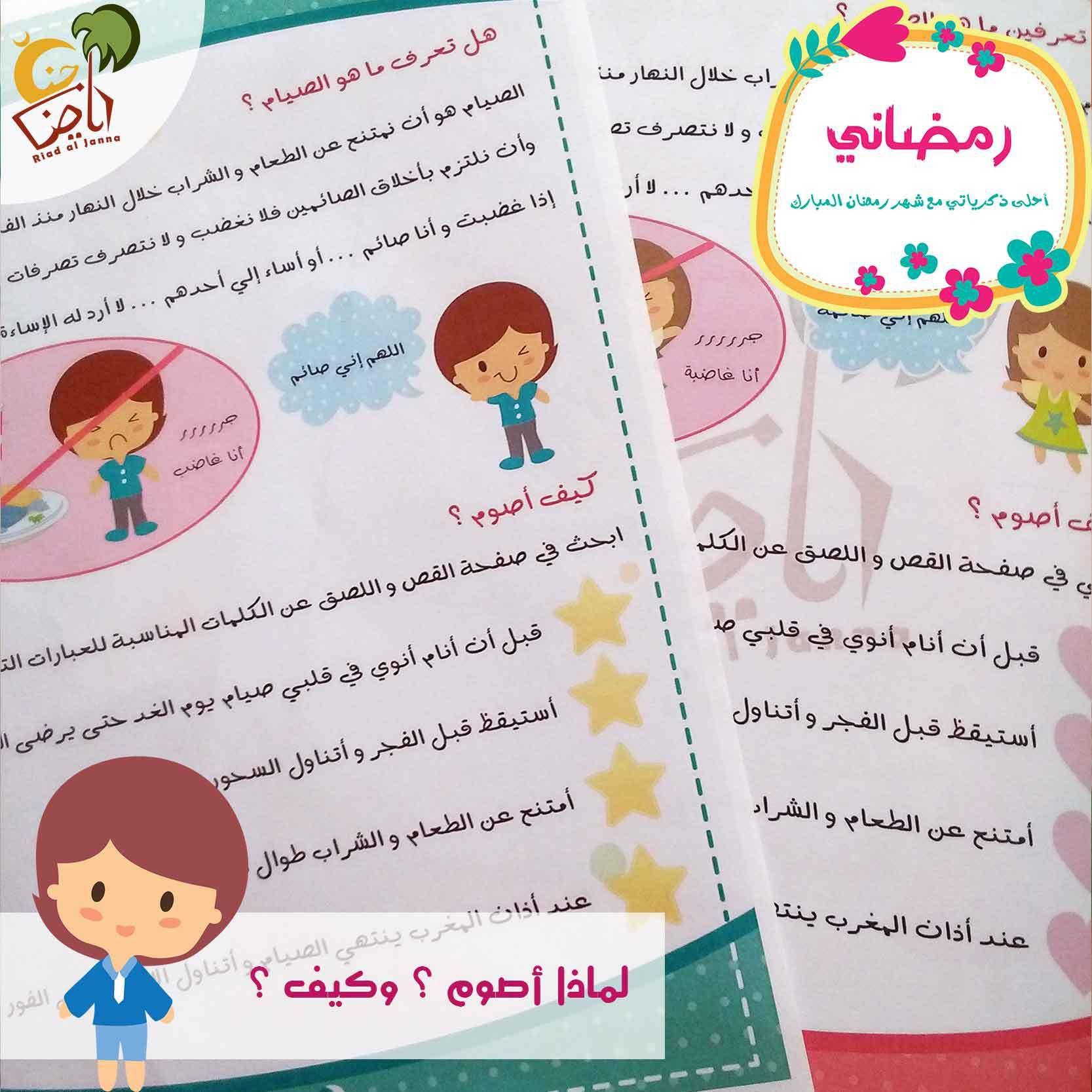 كتاب رمضاني كتاب فقه الصيام للأطفال لعمر 7 سنوات فما فوق يرافق طفلك طيلة أيام شهر رمضان المبارك نشاطات ممتعة و Ramadan Kids Islam For Kids Ramadan