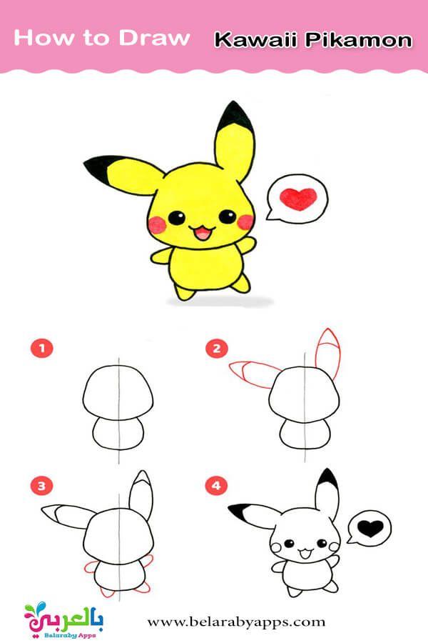 تعليم الرسم للاطفال الصغار رسم للاطفال بالخطوات بالعربي نتعلم Drawing Tutorial Easy Cute Cartoon Drawings Easy Drawings