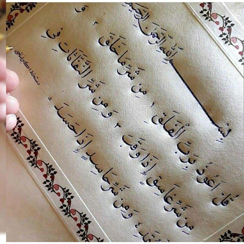 Pin oleh Alba şifası di dualarla ilgili Tulisan, Seni