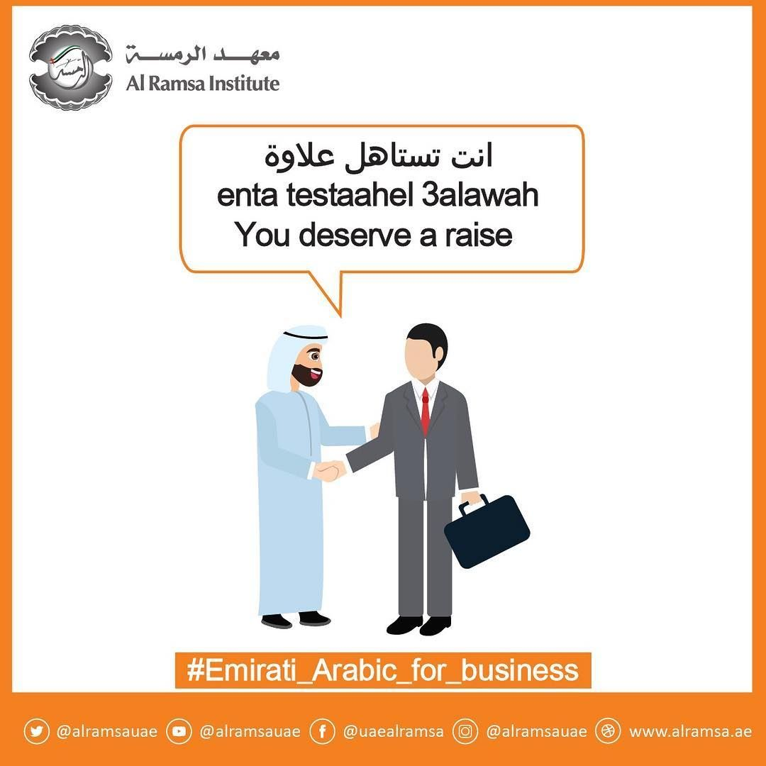 Pin By Alramsa Emirati On Learn Emirati Arabic Dialogues Learning You Deserve Dialogue