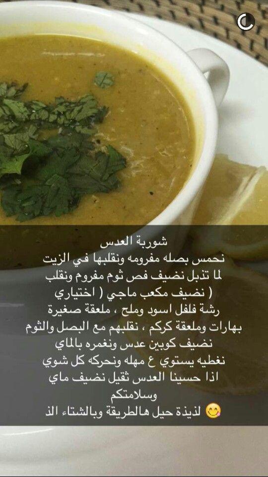 شوربة العدس Food Dishes Moroccan Food Spice Recipes