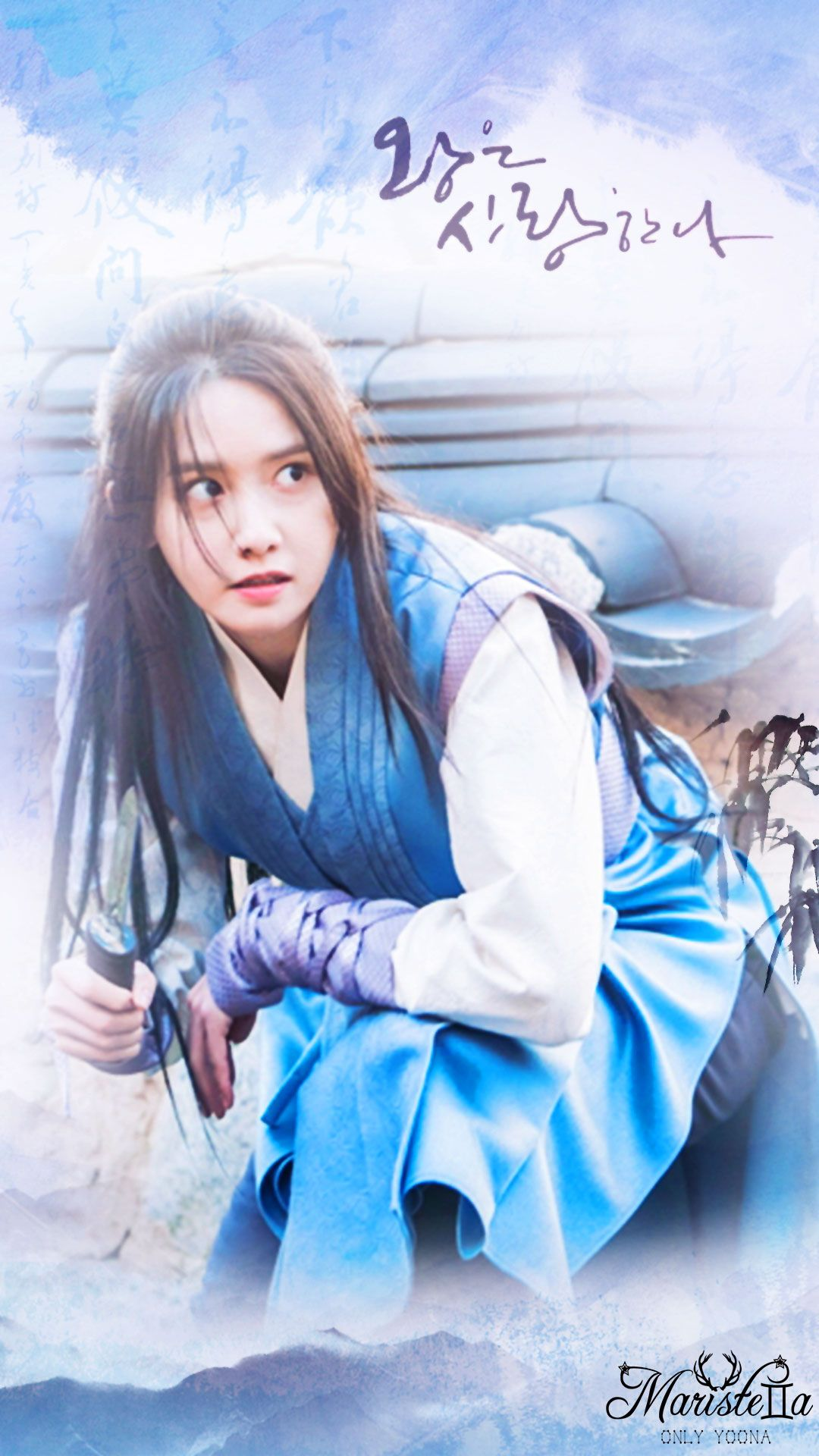 MBC 'The King Loves' television drama SNSD YoonA wallpaper ...
