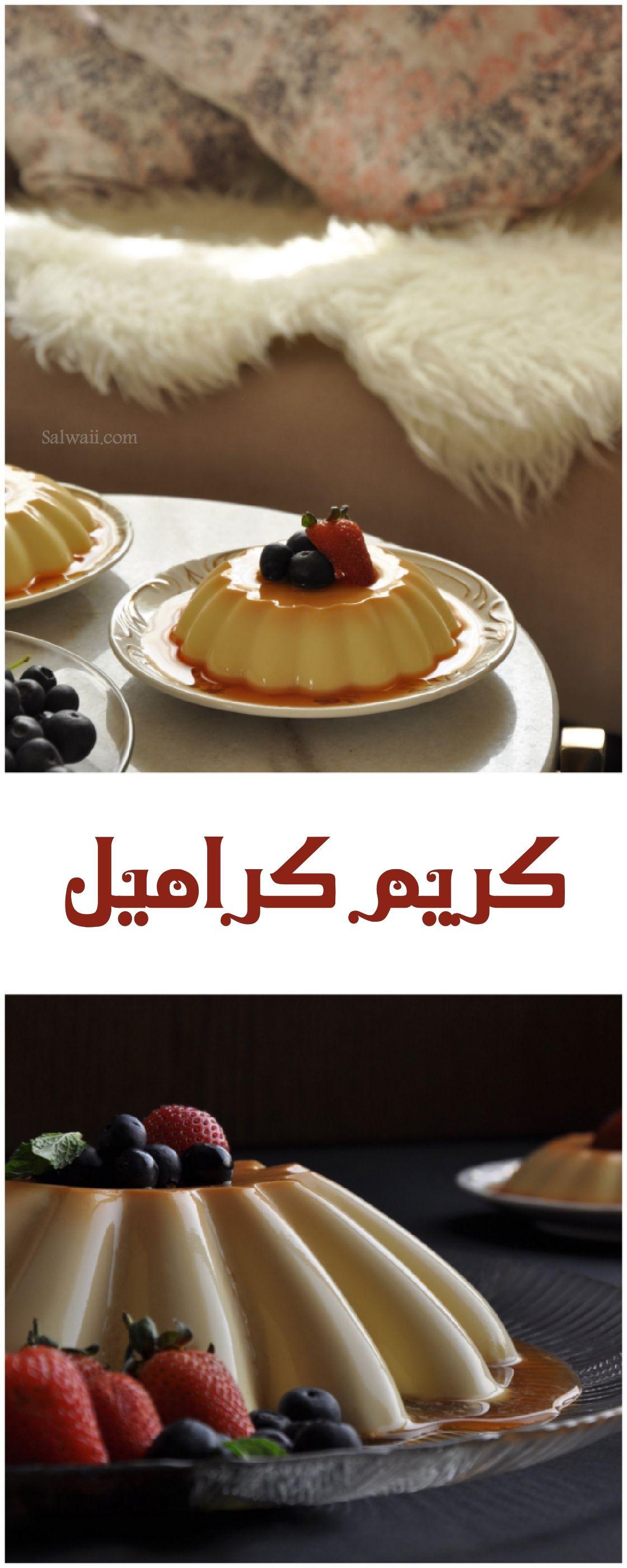 كريم كراميل Cream Caramel Caramel Desserts Mini Cheesecake