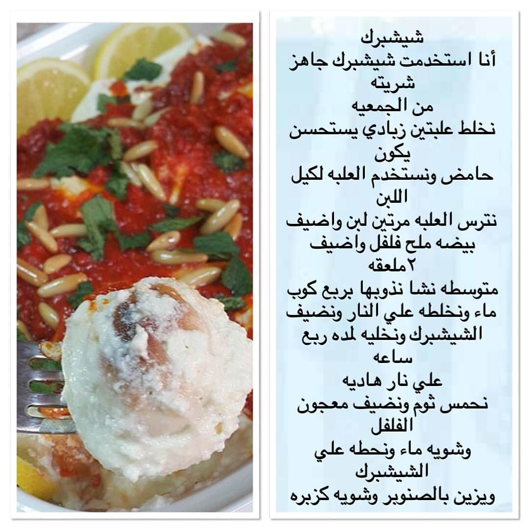 Pin By Fatima Mohammed On طبخات مكتوبة Food Food And Drink Arabic Food