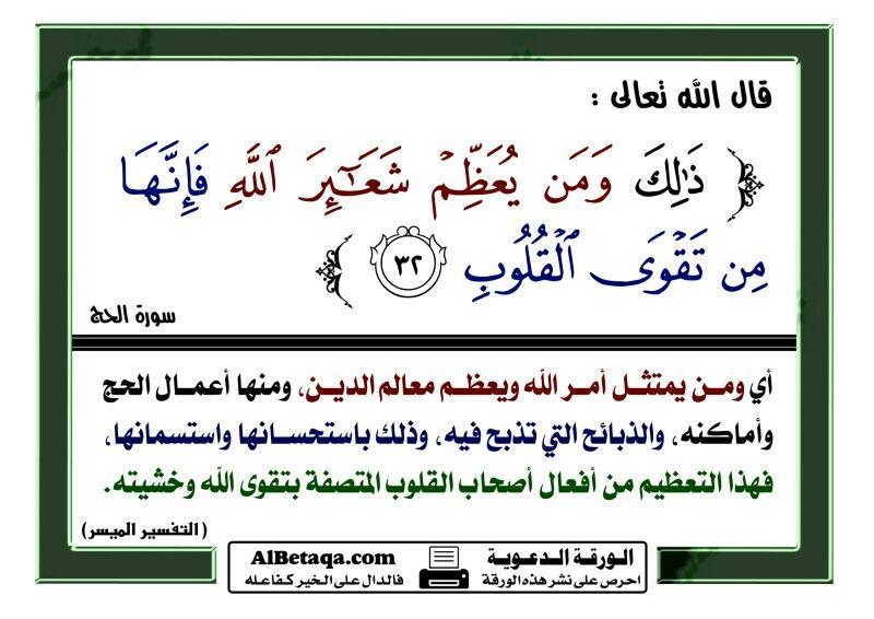 تغظيم شعائر الله Social Security Card Arabic Calligraphy Calligraphy