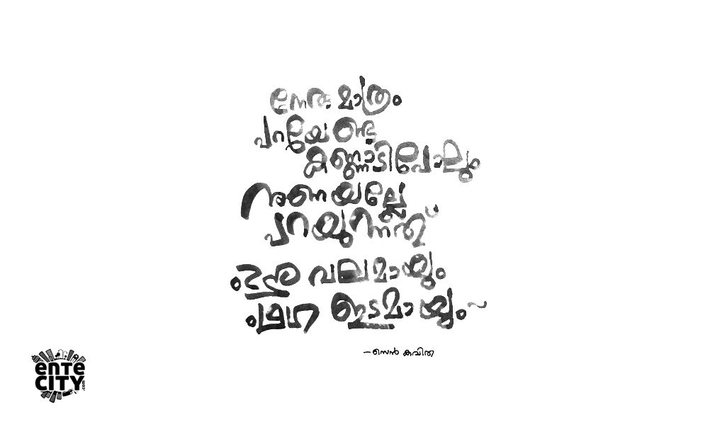 Malayalam font for android mobile phone