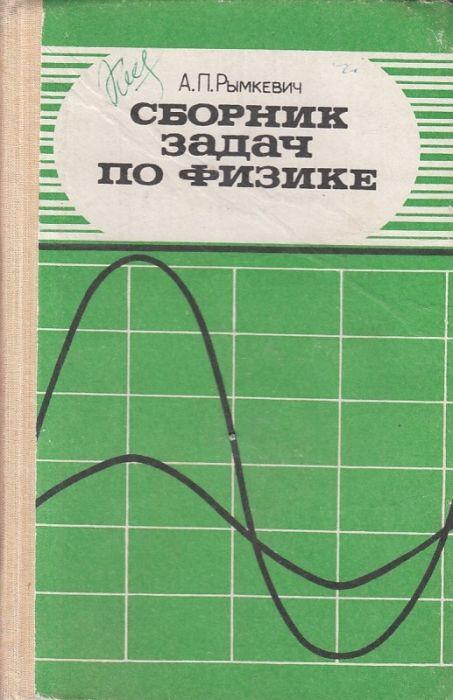 Готовые домашние задания по физике рымкевич