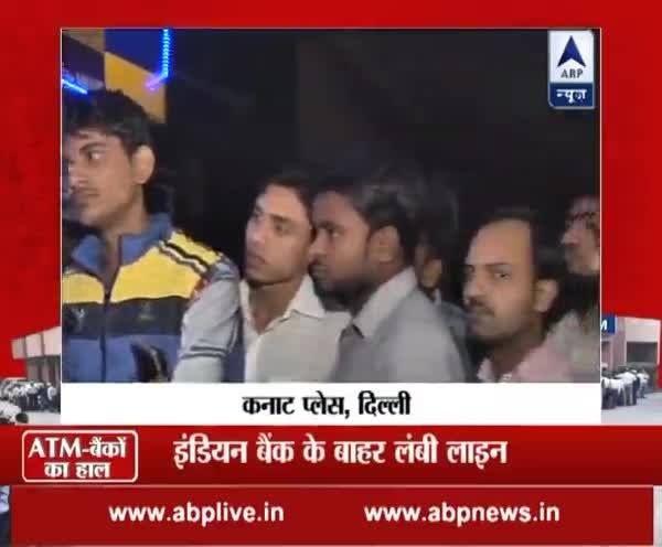 दिल्ली-कनाट प्लेस के बाहर लाइन में खड़े हैं लोग