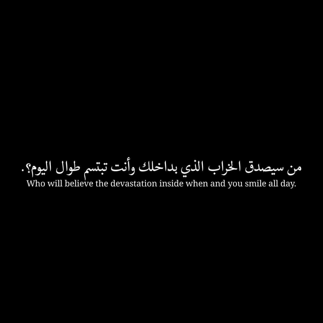 Pin By Sarah On Arabic Anglish Quotes Inspirational Quotes Pictures Short Quotes Love Love Quotes For Wife
