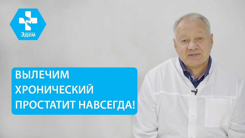 Клиника для вас лечение простатита в омске простатит лечение картинки