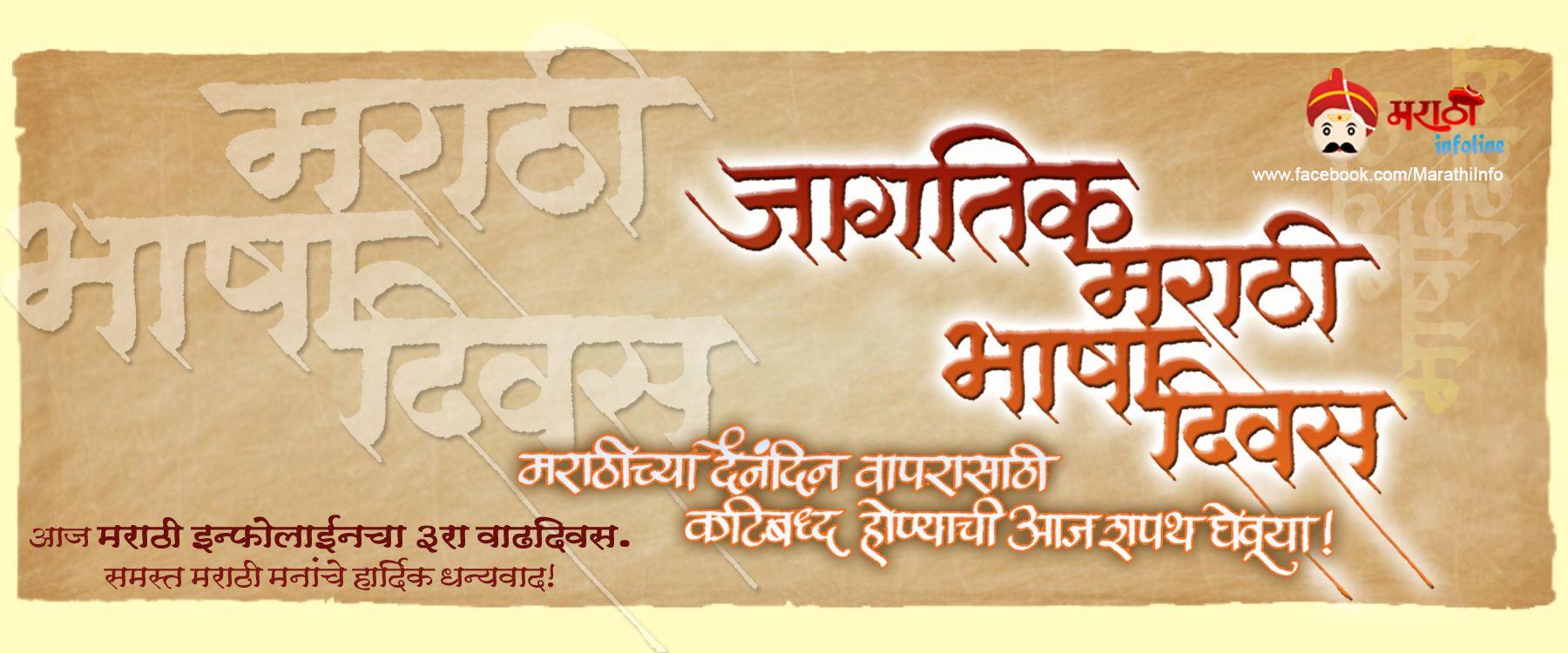 """27 February is celebrated as """"Jagatik Marathi Bhasha Divas"""