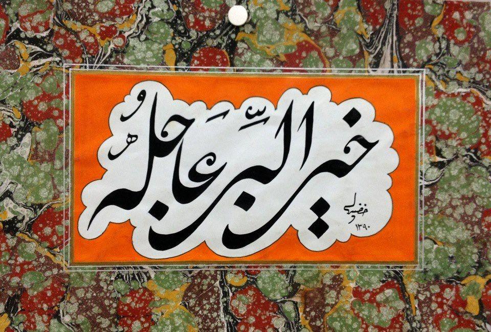 خير البر عاجله Arabic Calligraphy Islamic Calligraphy Arabic Calligraphy Art Arabic Art