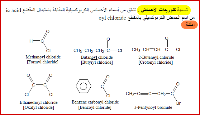 Pin On Chemistry By Arabic
