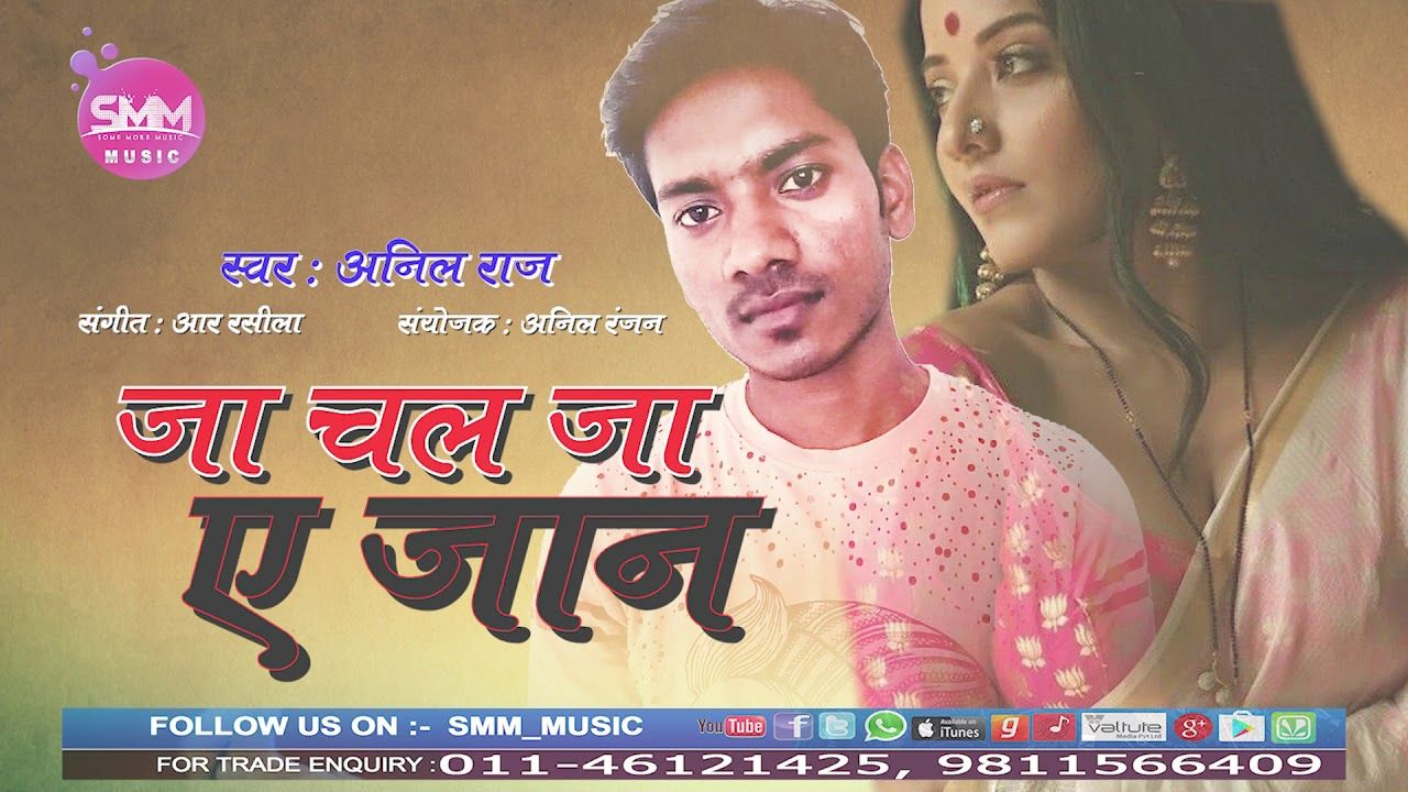 Pin by SMM MUSIC on SMM Music | Latest Bhojpuri Video Songs, Mp3 & Hindi  Songs with DJ Remix | Bollywood songs, Dj remix, Songs