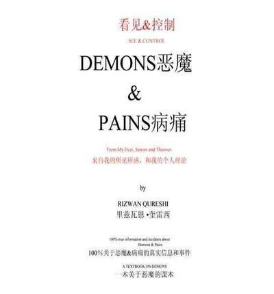 See & Control Demons Pains . Chinese Edition