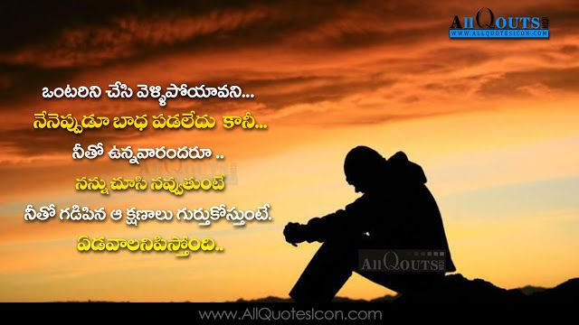 Beautiful Telugu Love Romantic Quotes Whatsapp Status With Images Facebook Cover Prema Kavithalu Feelings Thoughts Sayings Hd Wallpapers