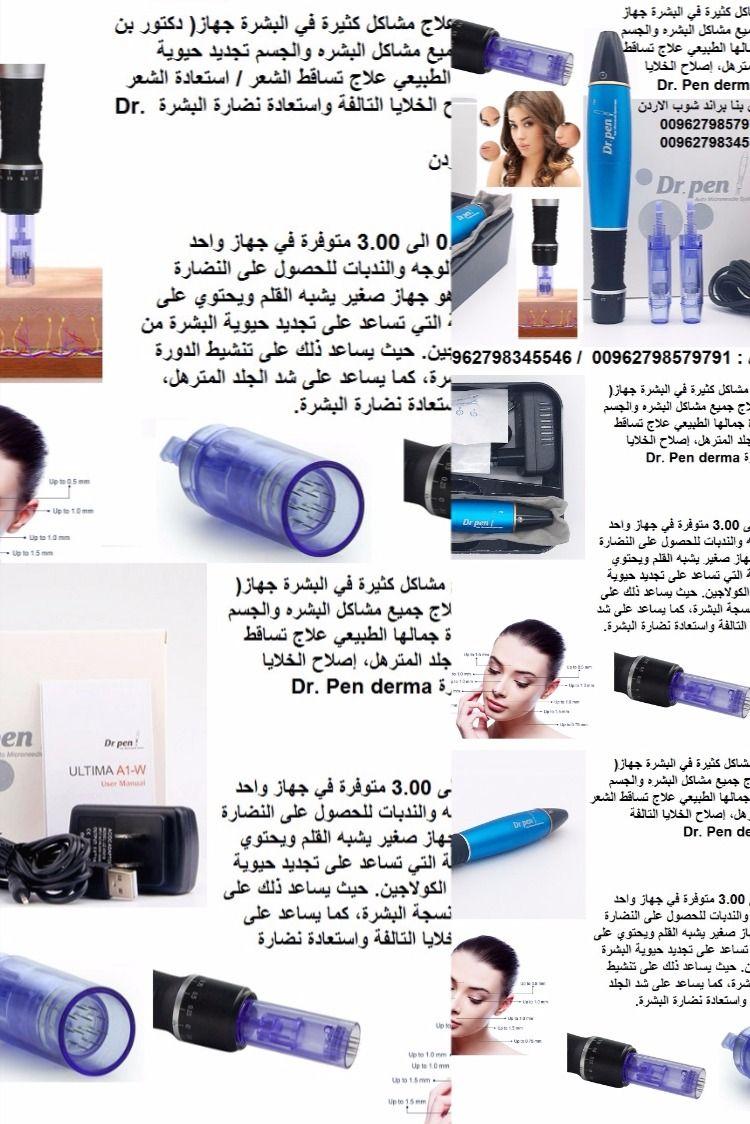 تقنية ديرما بن للوجه وعلاج مشاكل كثيرة في البشرة جهاز دكتور بن Clear Skin Tips Skin Tips Clear Skin