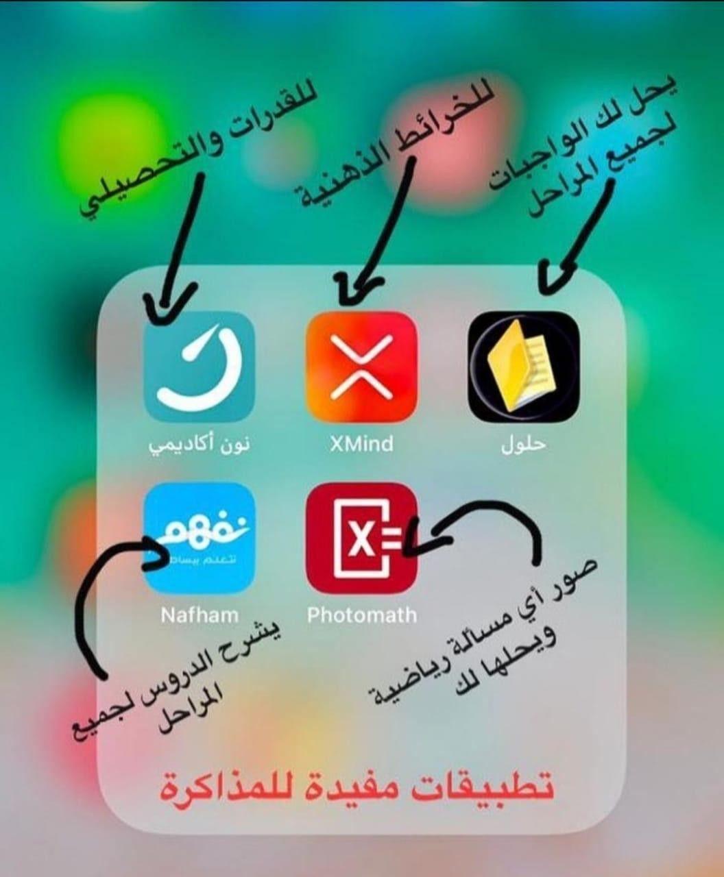للمذاكره (With images) Iphone app layout, Application
